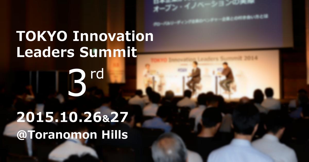 イノベーションリーダーズサミット(ILS)とは