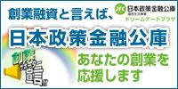 日本政策金融公庫があなたの創業を応援!