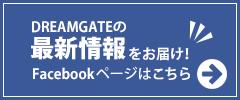 dreamgate_facebook.jpg