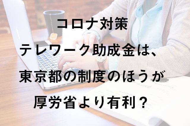 東京 都 助成 金 コロナ