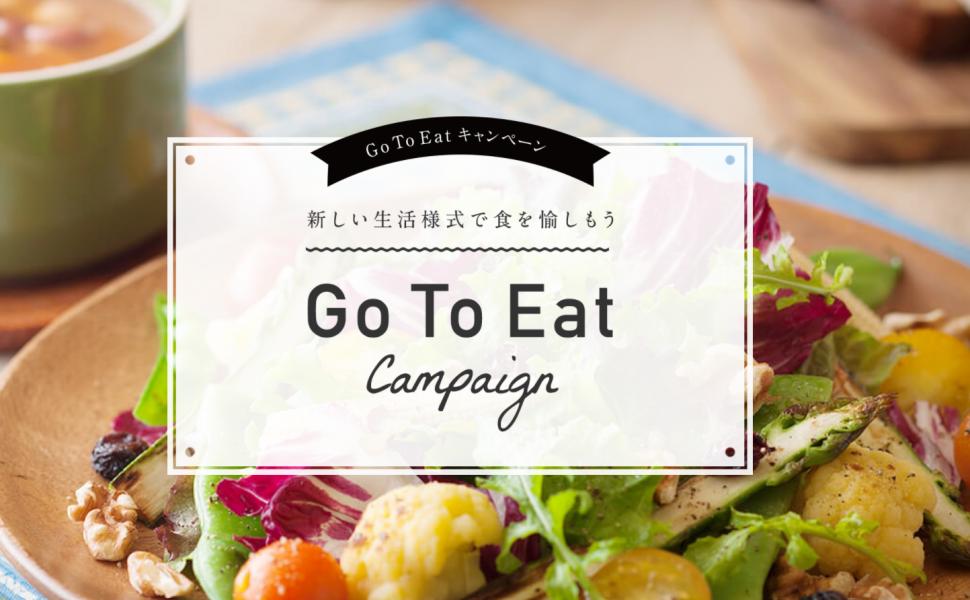 Go To Eatは起死回生になるか?飲食店の参加要件まとめ | 起業・会社設立ならドリームゲート