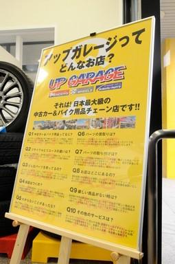 第109回 株式会社アップガレージ 石田 誠 起業 会社設立なら